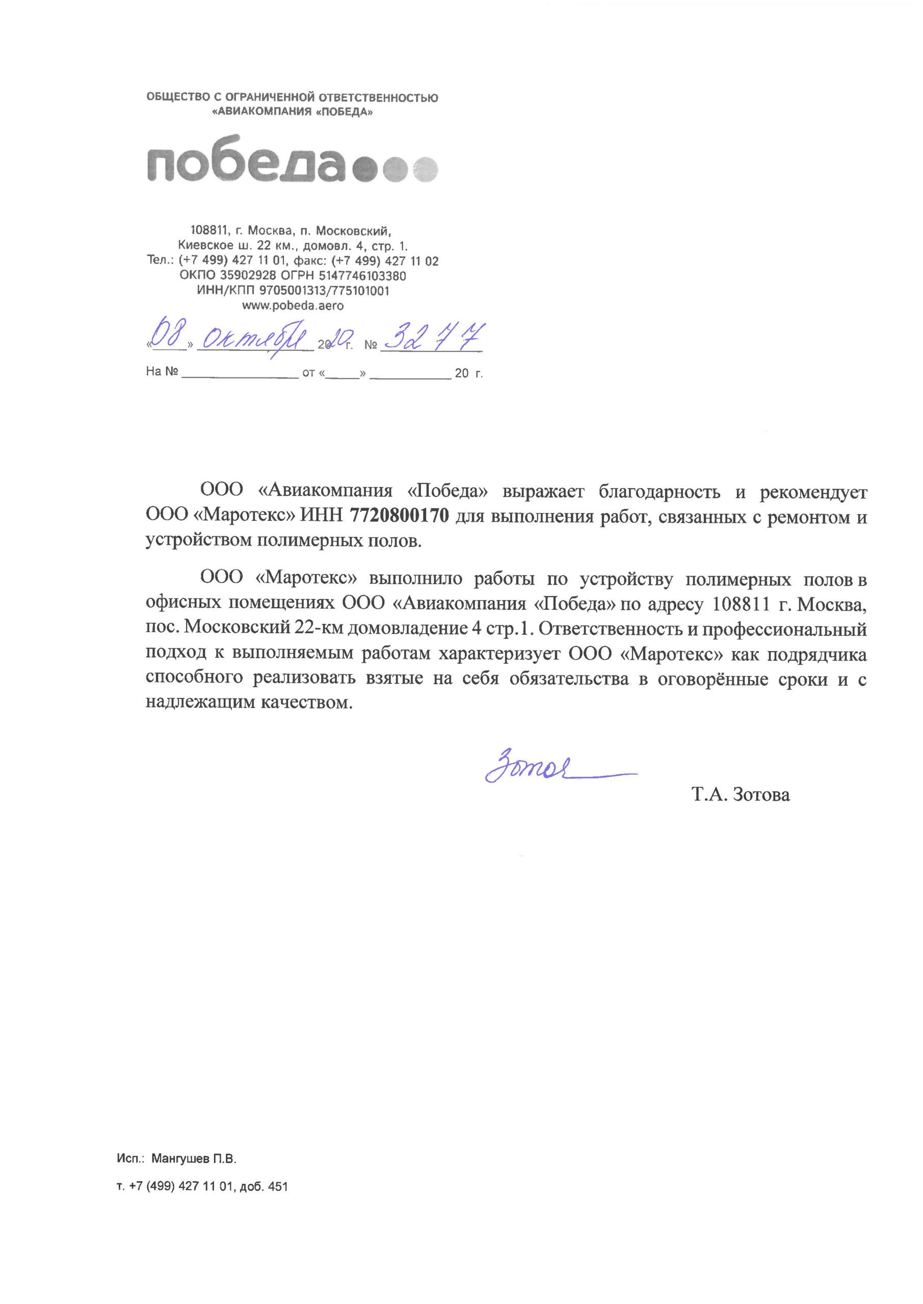 Полимерный пол Авиакомпания Победа